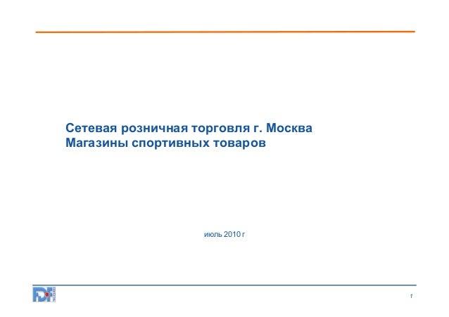 Сетевая розничная торговля г. Москва Магазины спортивных товаров  июль 2010 г  1