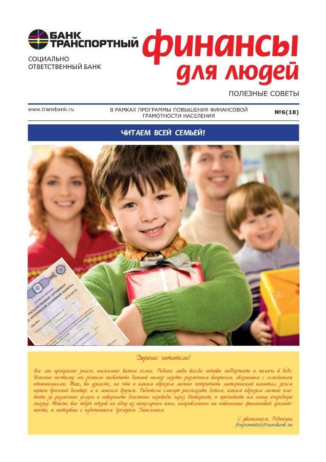 """Газета """"Финансы для людей""""  06(18) 2014"""