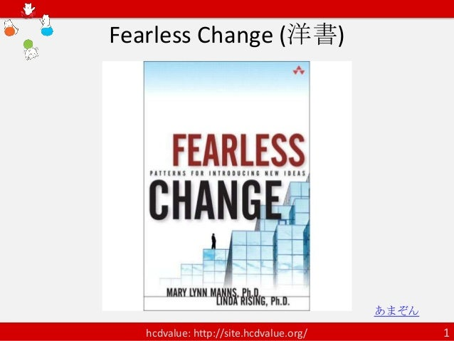 Fearless Change (洋書)                                         あまぞん   hcdvalue: http://site.hcdvalue.org/          1