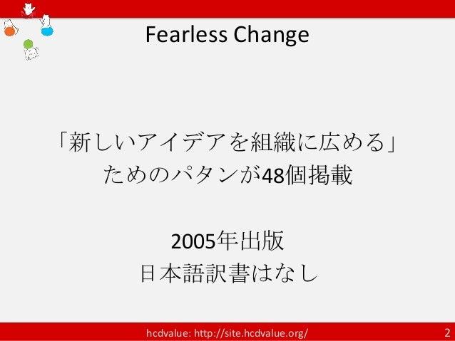 Fearless Change「新しいアイデアを組織に広める」  ためのパタンが48個掲載     2005年出版    日本語訳書はなし    hcdvalue: http://site.hcdvalue.org/   2