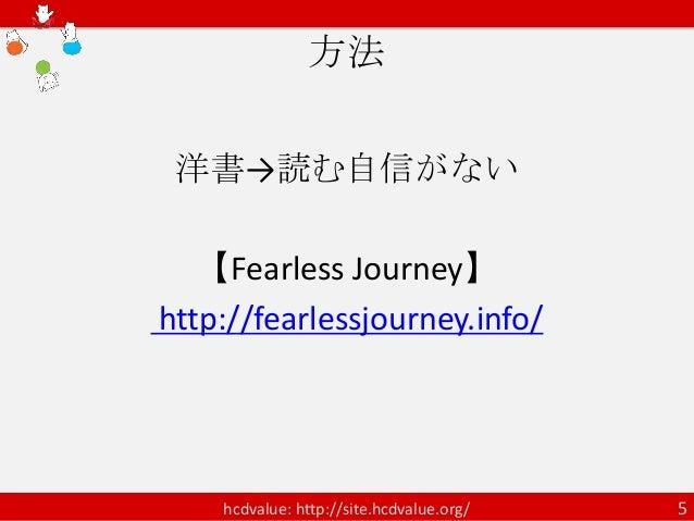 方法 洋書→読む自信がない   【Fearless Journey】http://fearlessjourney.info/    hcdvalue: http://site.hcdvalue.org/   5