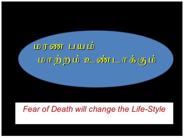 மரண பயம் மாறறம் உணடாககம் மரண பயம்மரண பயம் மாறறம் உணடாககம்மாறறம் உணடாககம் Fear of Death will change the Life-Style