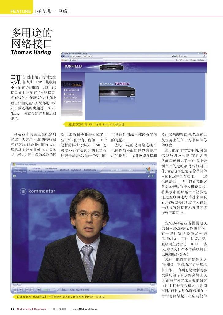 FEATURE            接收机 + 网络    多用途的 网络接口 Thomas Haring     现     在,越来越多的制造业       者为其 PVR 接收机 不仅配置了标准的 USB 2.0 接口,而且还配置了网络...