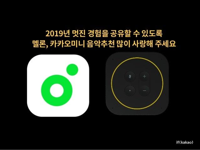 눈으로 듣는 음악 추천 시스템-2018 if-kakao