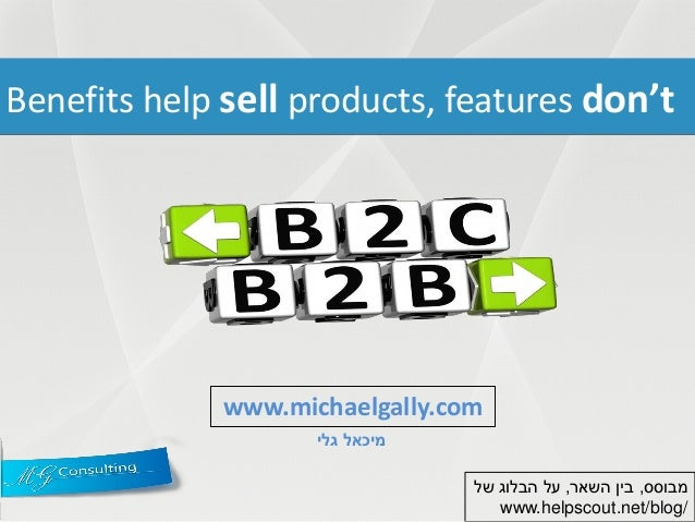 Benefits help sell products, features don't  www.michaelgally.com מיכאל גלי מבוסס, בין השאר, על הבלוג של www.helpscout...