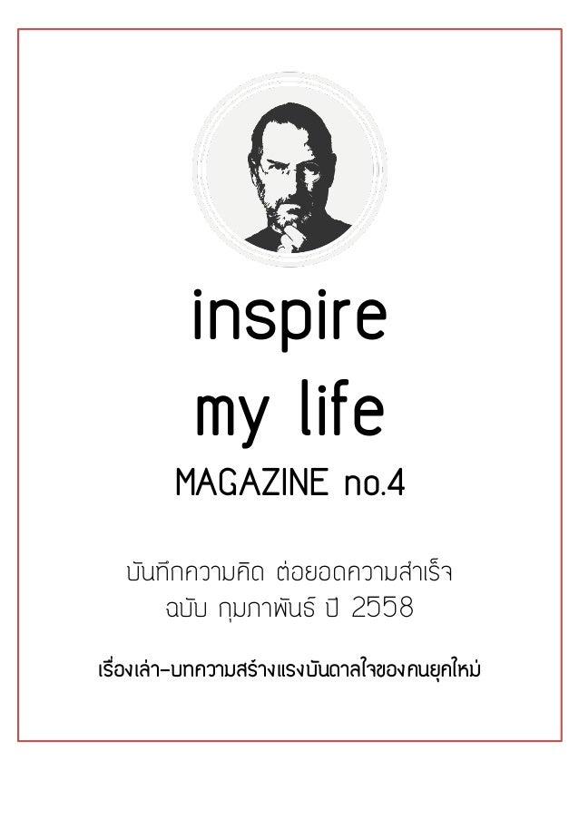 1 inspire my life MAGAZINE no.4 บันทึกความคิด ตอยอดความสําเร็จ ฉบับ กุมภาพันธ ป 2558 เรื่องเลา-บทความสรางแรงบันดาลใจข...