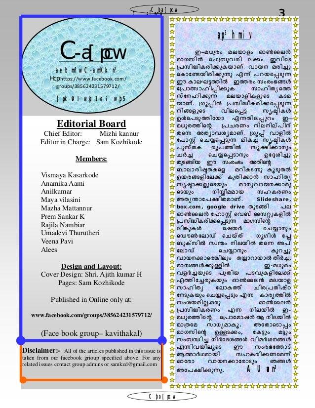 Feb 2015 e madhuram malayalam free online magazine  Slide 3