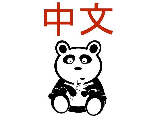 Preschool Chinese - Week 2 Slide 2