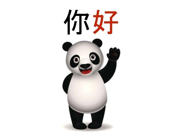 Preschool Chinese - Week 2 Slide 3