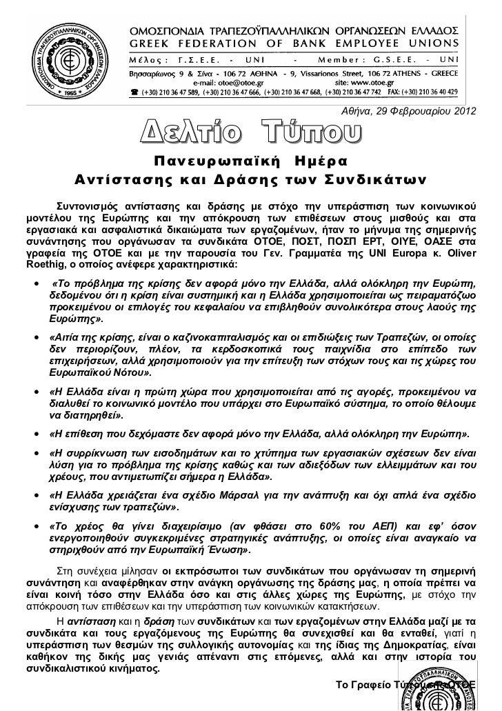 Αθήνα, 29 Φεβρουαρίου 2012                 Πανευρωπαϊκή Ημέρα         Αντίστασης και Δράσης των Συνδικάτων      Συντονισμό...
