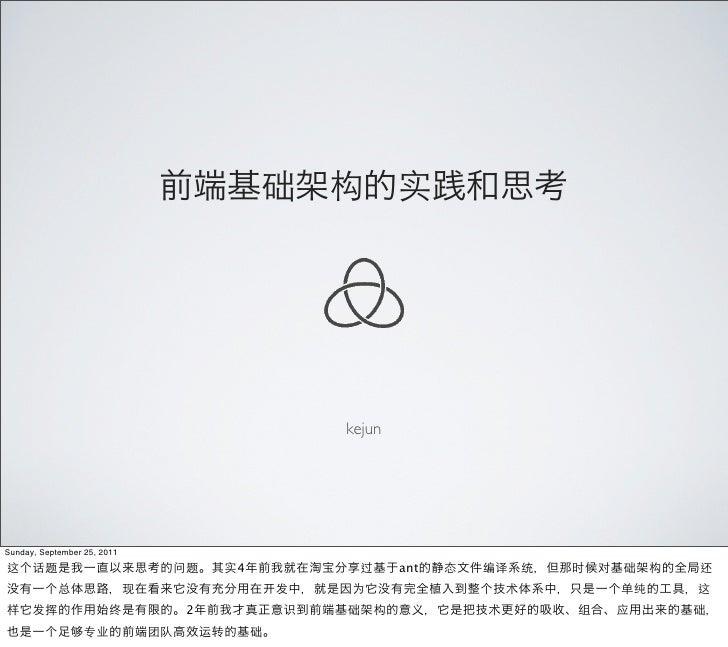 础       构       实                                                         kejunSunday, September 25, 2011这     话题         ...