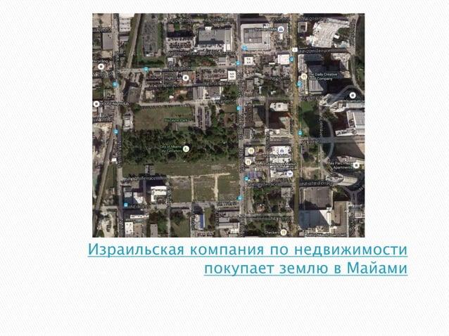 Израильская компания по недвижимости покупает землю в Майами