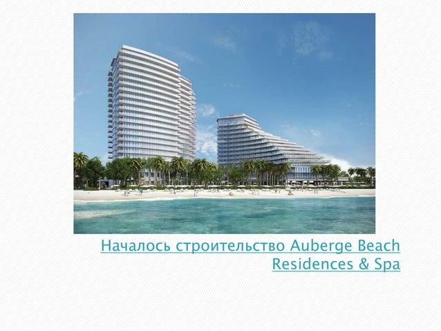 Началось строительство Auberge Beach Residences & Spa
