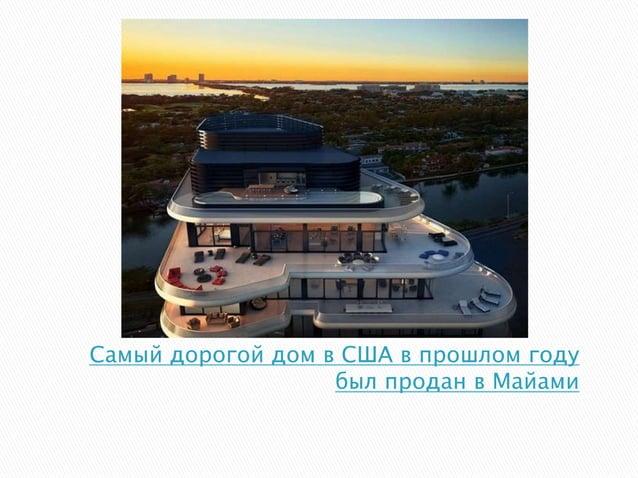 Самый дорогой дом в США в прошлом году был продан в Майами