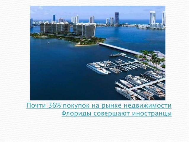 Почти 36% покупок на рынке недвижимости Флориды совершают иностранцы