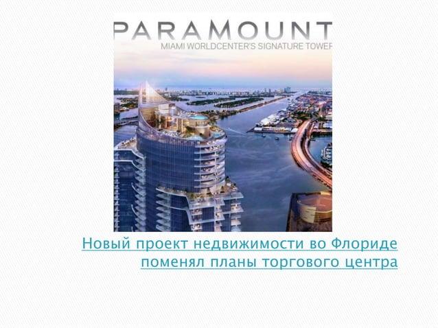 Новый проект недвижимости во Флориде поменял планы торгового центра