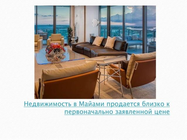 Недвижимость в Майами продается близко к первоначально заявленной цене