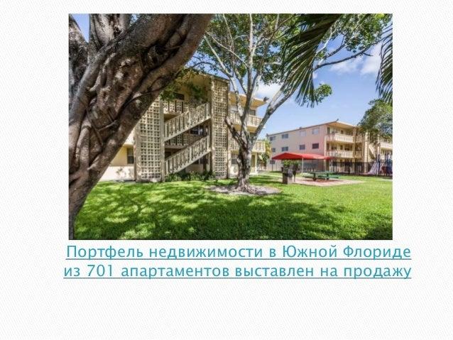 Портфель недвижимости в Южной Флориде из 701 апартаментов выставлен на продажу