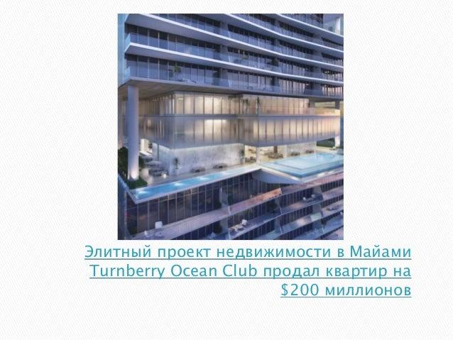 Элитный проект недвижимости в Майами Turnberry Ocean Club продал квартир на $200 миллионов