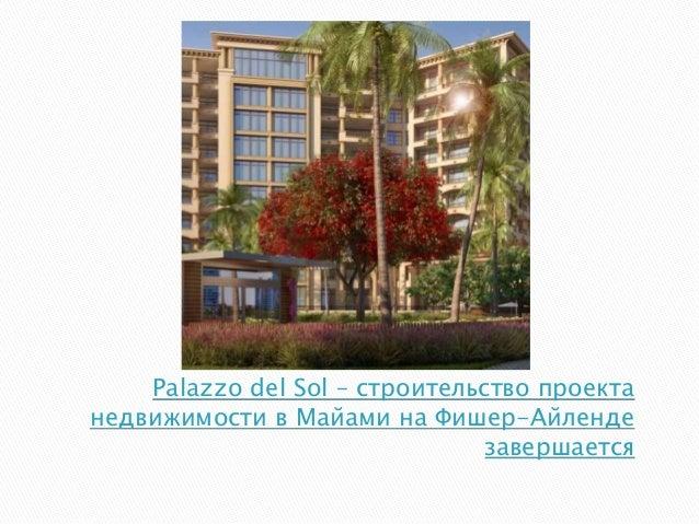 Palazzo del Sol – строительство проекта недвижимости в Майами на Фишер-Айлендe завершается
