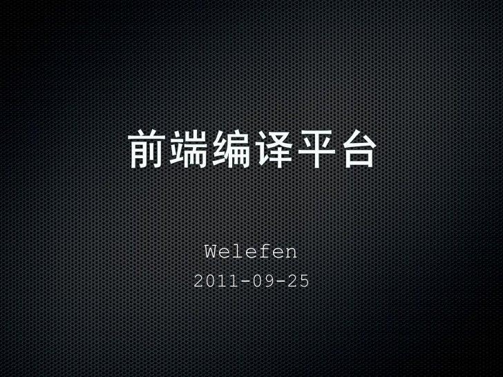Welefen2011-09-25