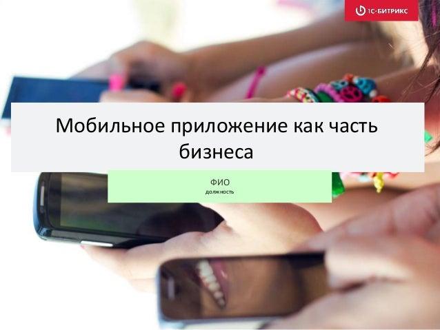 Мобильное приложение как часть бизнеса ФИО должность