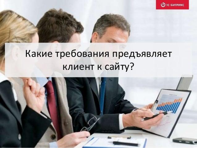 Какие требования предъявляет клиент к сайту?