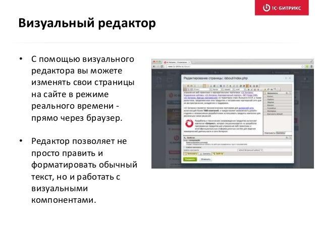 • С помощью визуального редактора вы можете изменять свои страницы на сайте в режиме реального времени - прямо через брауз...