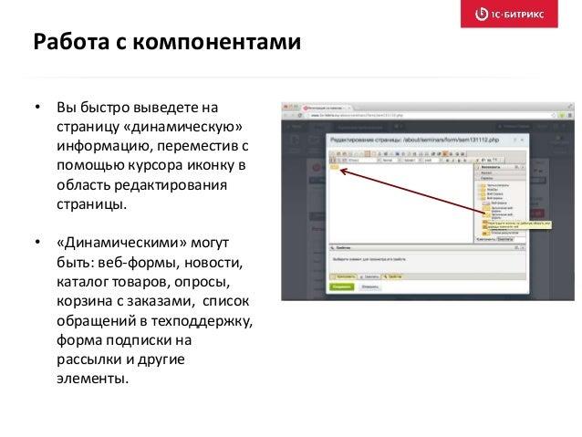 • Вы быстро выведете на страницу «динамическую» информацию, переместив с помощью курсора иконку в область редактирования с...