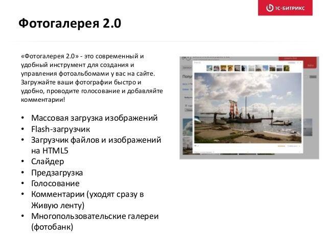 «Фотогалерея 2.0» - это современный и удобный инструмент для создания и управления фотоальбомами у вас на сайте. Загружайт...