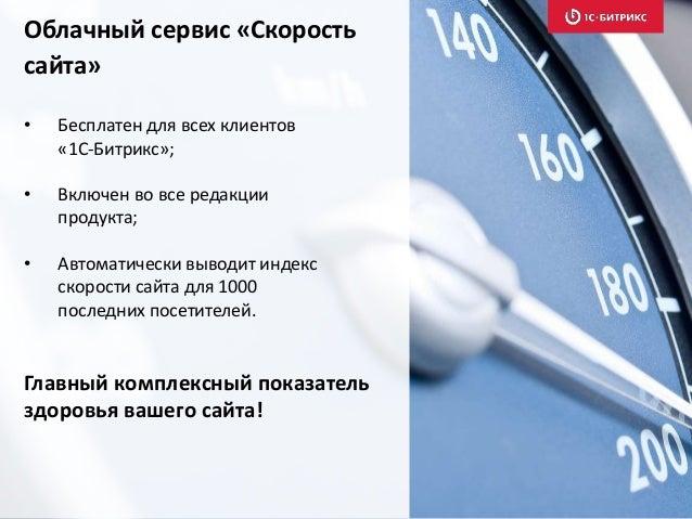 Облачный сервис «Скорость сайта» • Бесплатен для всех клиентов «1С-Битрикс»; • Включен во все редакции продукта; • Автомат...