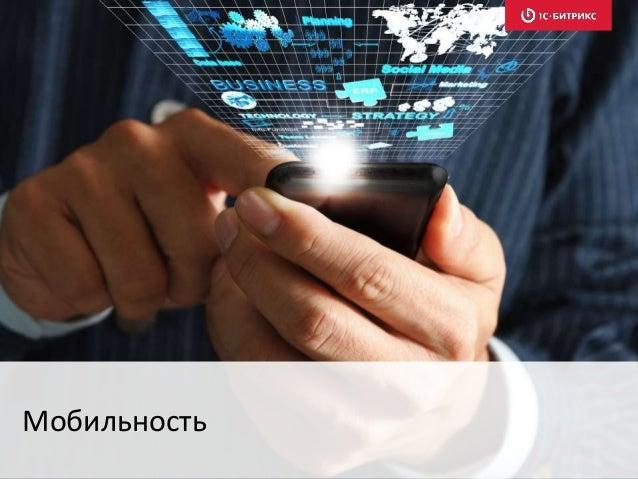 1С-Битрикс: Мобильное приложение Позволяет разрабатывать мобильные приложения для сайтов на платформе «1С-Битрикс» и публи...
