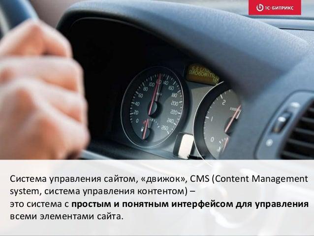 Система управления сайтом, «движок», CMS (Content Management system, система управления контентом) – это система с простым...