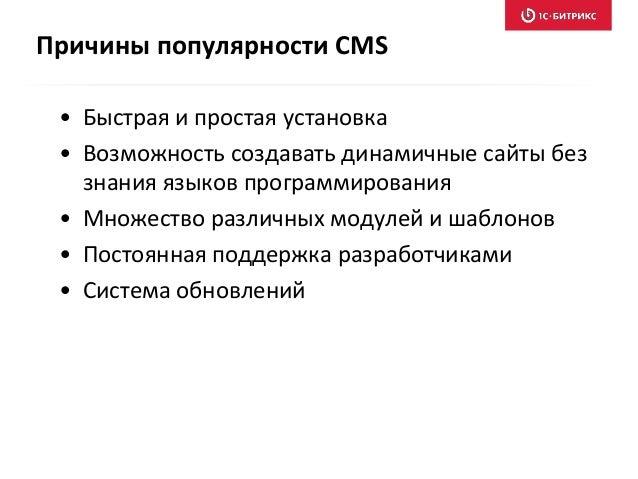 Причины популярности CMS • Быстрая и простая установка • Возможность создавать динамичные сайты без знания языков программ...
