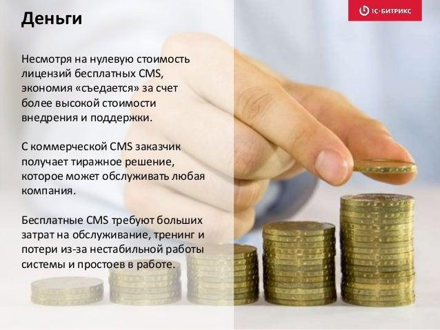 Несмотря на нулевую стоимость лицензий бесплатных CMS, экономия «съедается» за счет более высокой стоимости внедрения и по...