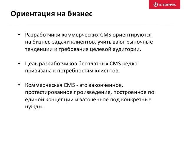 • Разработчики коммерческих CMS ориентируются на бизнес-задачи клиентов, учитывают рыночные тенденции и требования целевой...
