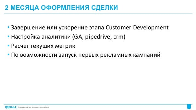 11 • Завершение или ускорение этапа Customer Development • Настройка аналитики (GA, pipedrive, crm) • Расчет текущих метри...