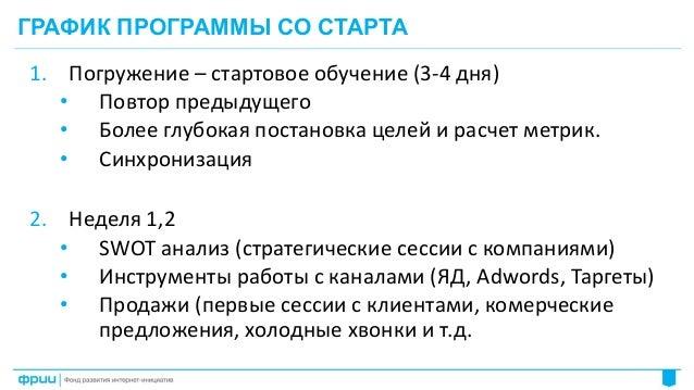 12 1. Погружение – стартовое обучение (3-4 дня) • Повтор предыдущего • Более глубокая постановка целей и расчет метрик. • ...
