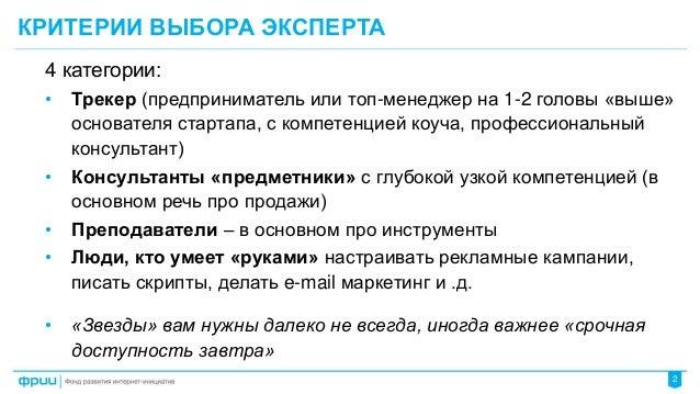 КРИТЕРИИ ВЫБОРА ЭКСПЕРТА 2 4 категории: • Трекер (предприниматель или топ-менеджер на 1-2 головы «выше» основателя стартап...