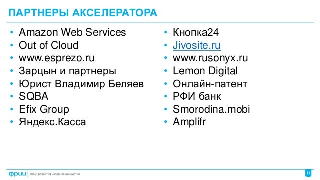 ПАРТНЕРЫ АКСЕЛЕРАТОРА 11 • Amazon Web Services • Out of Cloud • www.esprezo.ru • Зарцын и партнеры • Юрист Владимир Беляев...