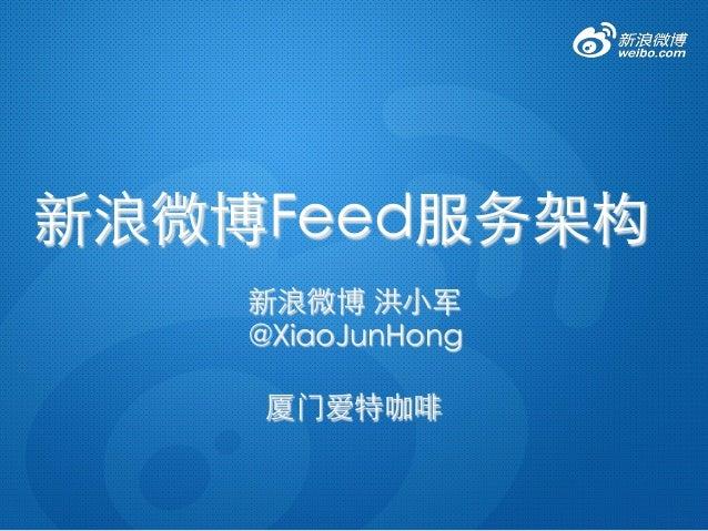 新浪微博 洪小军   @XiaoJunHong    厦门爱特咖啡  新浪微博Feed服务架构