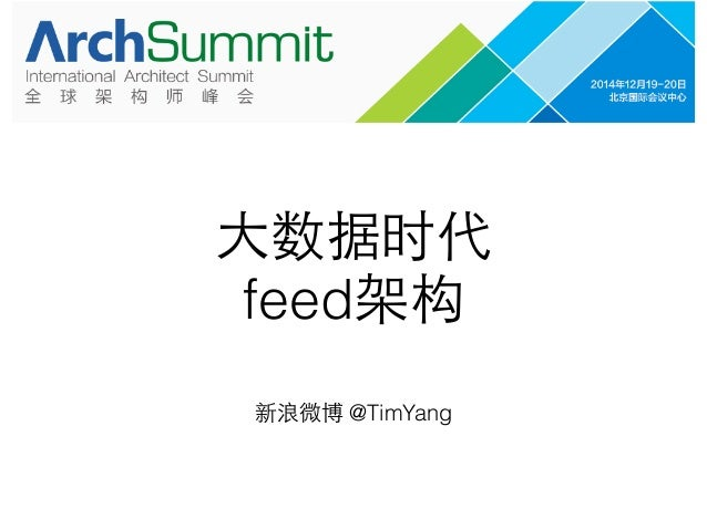 ⼤大数据时代 feed架构 新浪微博 @TimYang