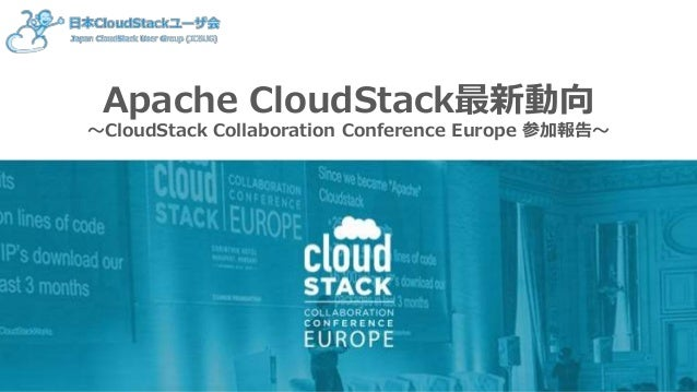 Apache CloudStack最新動向 ~CloudStack Collaboration Conference Europe 参加報告~