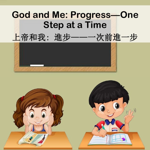 God and Me: Progress—One Step at a Time 上帝和我: 進步——一次前進一步