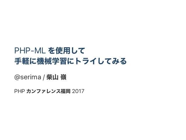 PHP‑ML を使用して 手軽に機械学習にトライしてみる @serima / 柴山嶺 PHP カンファレンス福岡2017