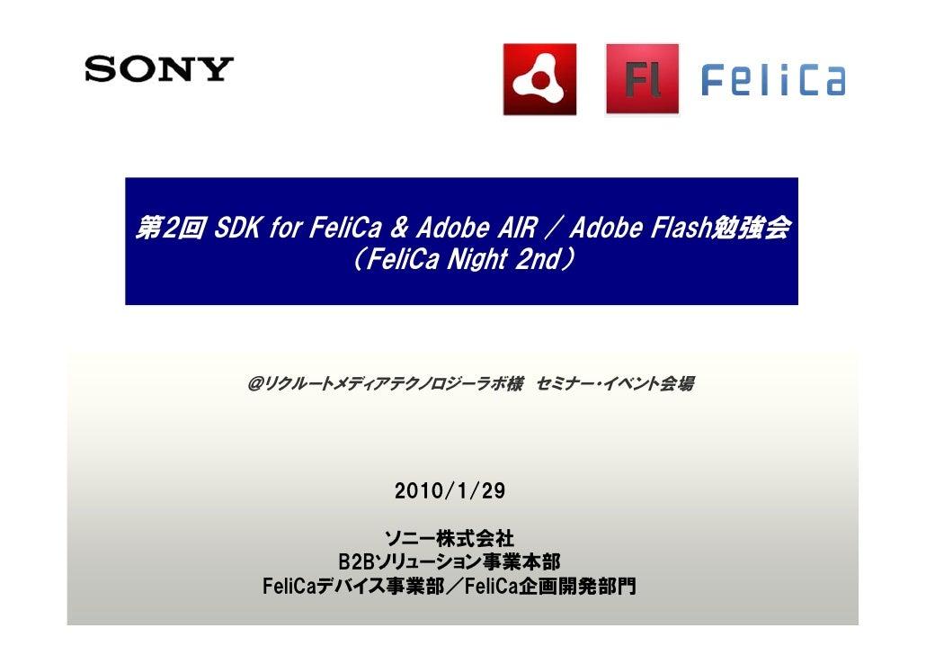 第2回 SDK for FeliCa & Adobe AIR / Adobe Flash勉強会                 (FeliCa Night 2nd)            @リクルートメディアテクノロジーラボ様 セミナー・イベン...