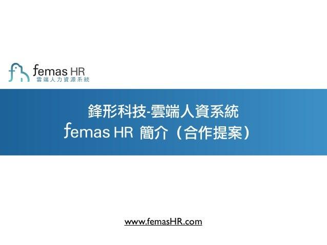 鋒形科技-雲端人資系統簡介(合作提案)www.femasHR.com