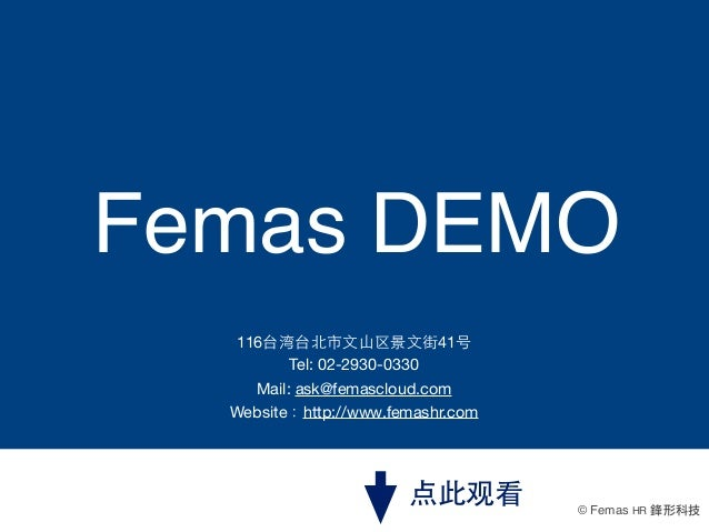 Femas DEMO 116台湾台北市⽂文⼭山区景⽂文街41号 Tel: 02-2930-0330 Mail: ask@femascloud.com Website:http://www.femashr.com  点此观看  © Femas H...