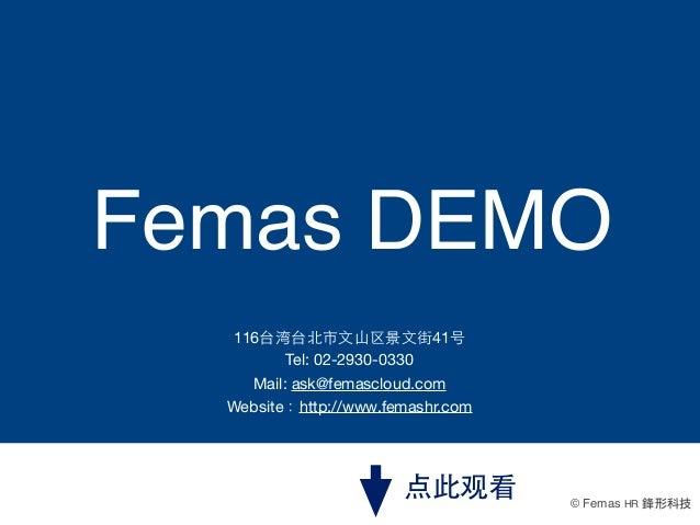 Femas DEMO 116台湾台北市⽂文⼭山区景⽂文街41号 Tel:02-2930-0330 Mail: ask@femascloud.com Website:http://www.femashr.com  点此观看  © Femas H...
