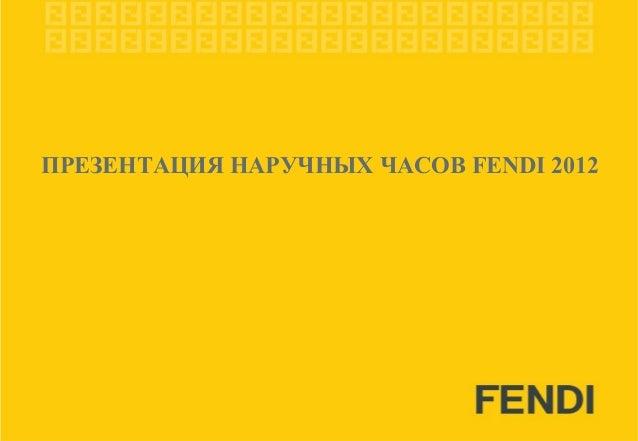ПРЕЗЕНТАЦИЯ НАРУЧНЫХ ЧАСОВ FENDI 2012